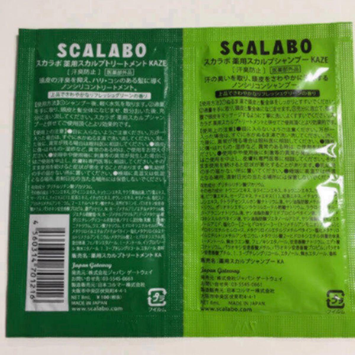 スカラボ薬用スカルプシャンプー&トリートメント KAZE 48個