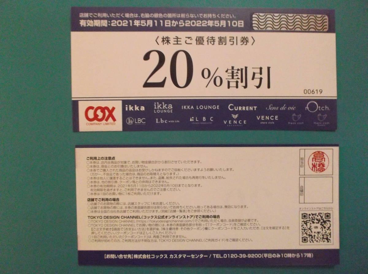 ■コックス株主優待券  20%割引券 COX  ikka  CURRENT LBC 2022.5.10迄 ミニレター63円~ 同梱歓迎_画像1