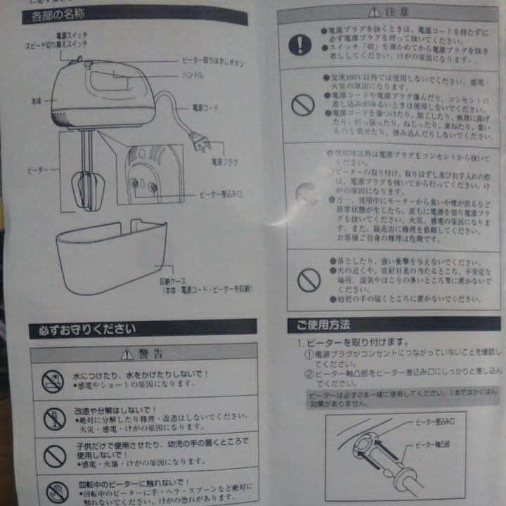電動式 ハンドミキサー D-1114 動作確認済み