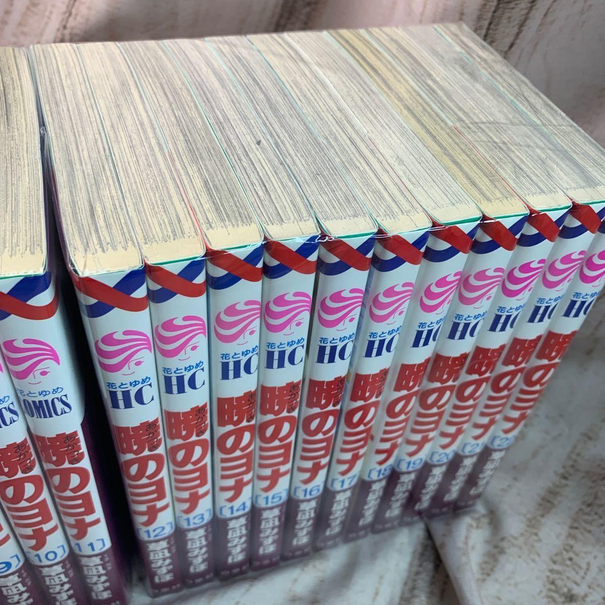 【全巻初版】暁のヨナ 35巻まで 全巻セット