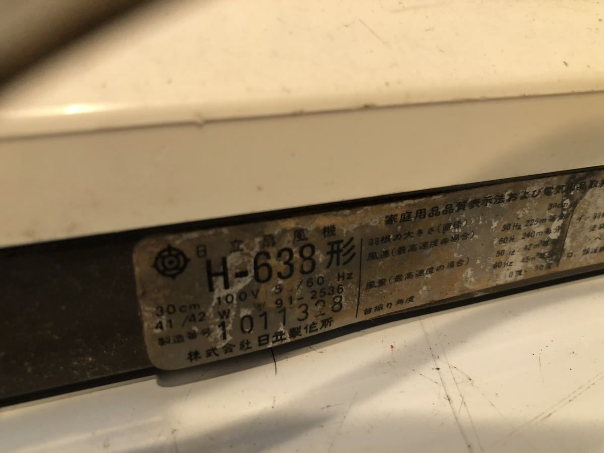 日立 HITACHI H-638型 OS12 さわ風 昭和レトロ レトロ扇風機 当時物 貴重 アンティーク 動作確認済み 現状販売 U-594_画像6