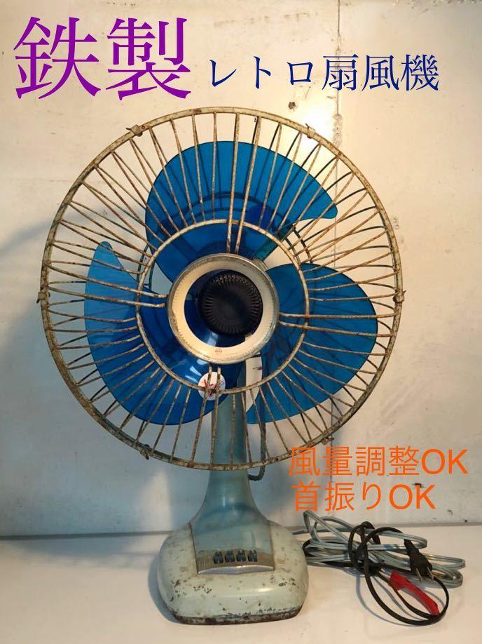 鉄製 昭和レトロ レトロ扇風機 当時物 貴重 アンティーク レア動作確認済み 現状販売(検)富士 ジャパン 日立 U-586_画像1