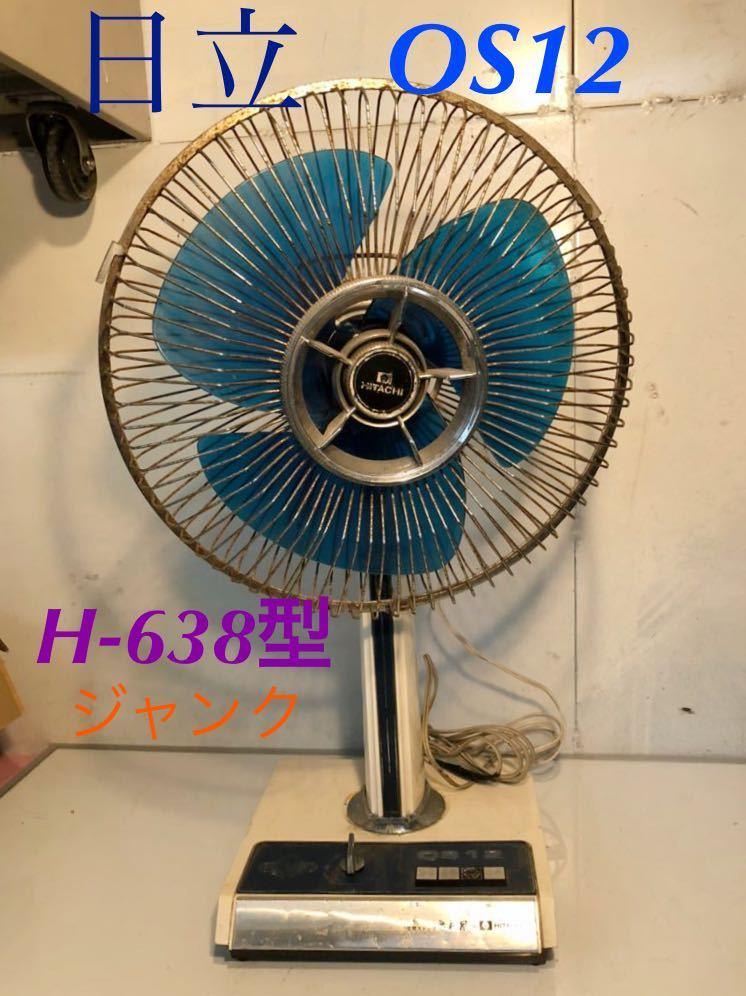 日立 HITACHI H-638型 OS12 さわ風 昭和レトロ レトロ扇風機 当時物 貴重 アンティーク 動作確認済み 現状販売 U-594_画像1
