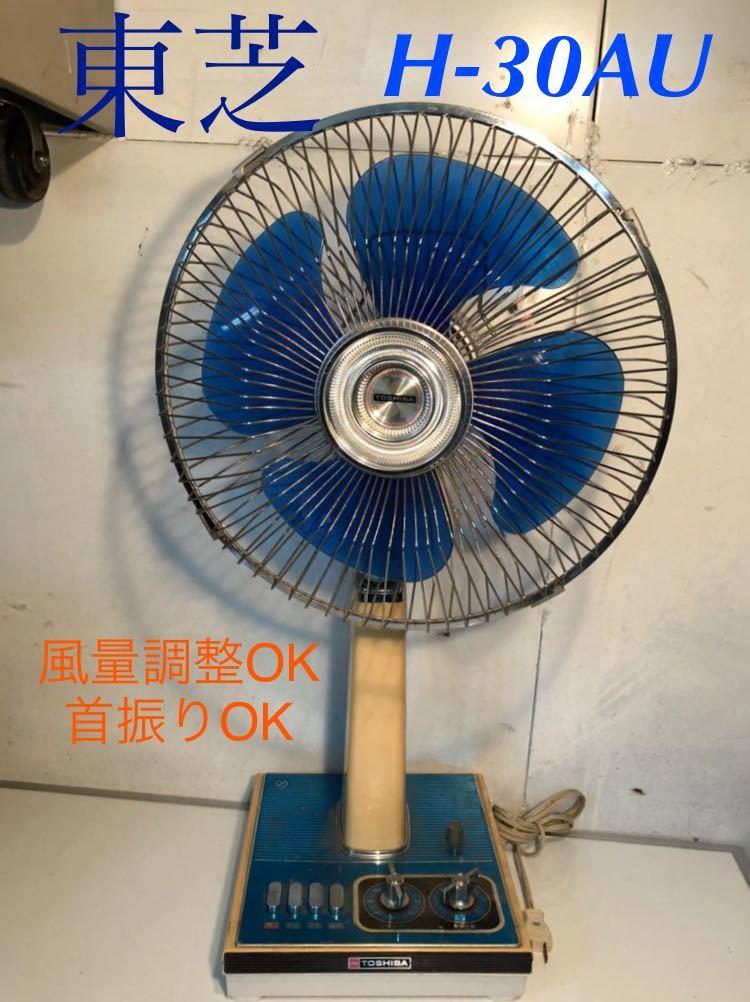 東芝 TOSHIBA H-30AU 昭和レトロ レトロ扇風機 当時物 貴重 アンティーク 動作確認済み 現状販売 U-602_画像1