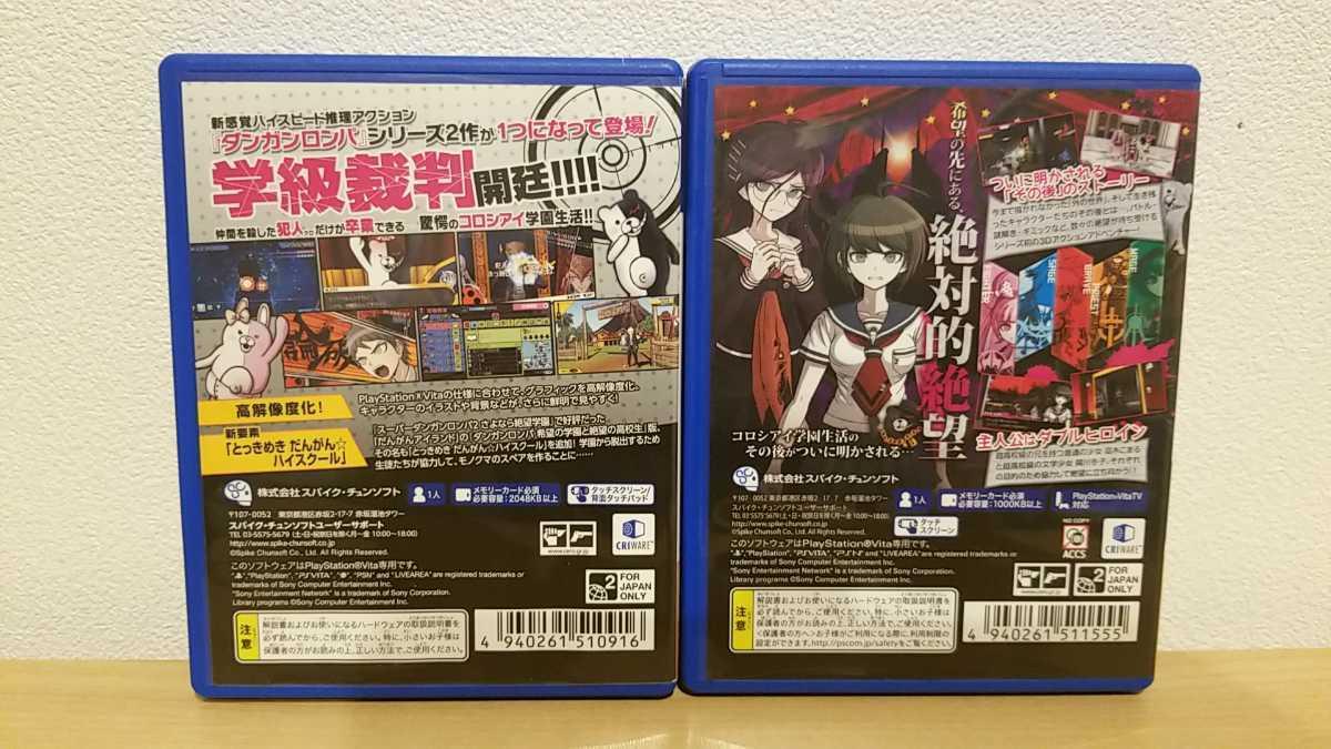 PS Vitaソフト ダンガンロンパ1・2 Reload 絶対絶望少女 ダンガンロンパAnother Episode 2本セット