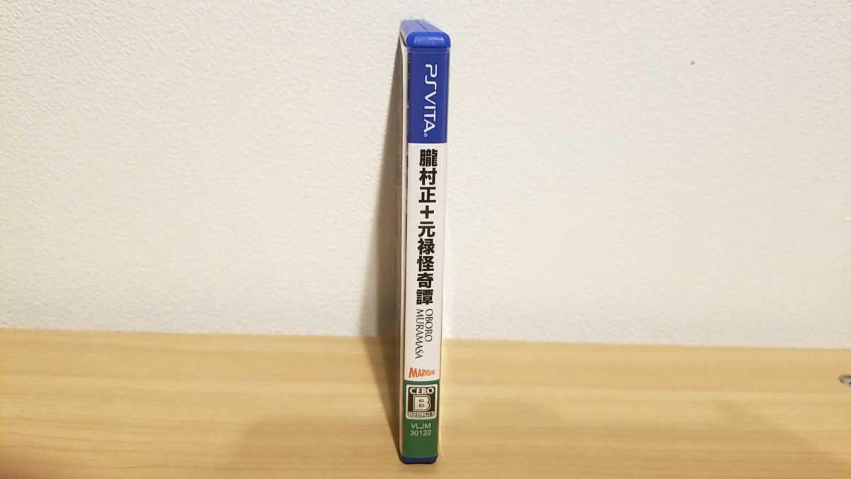 PS Vitaソフト 朧村正(+元禄怪奇譚パッケージ)