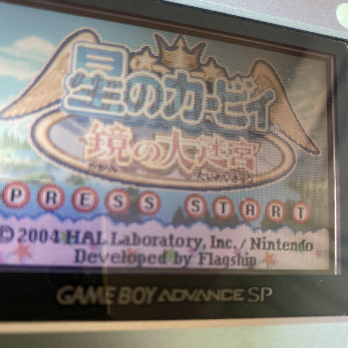 ゲームボーイアドバンスソフト 星のカービィ 鏡の大迷宮
