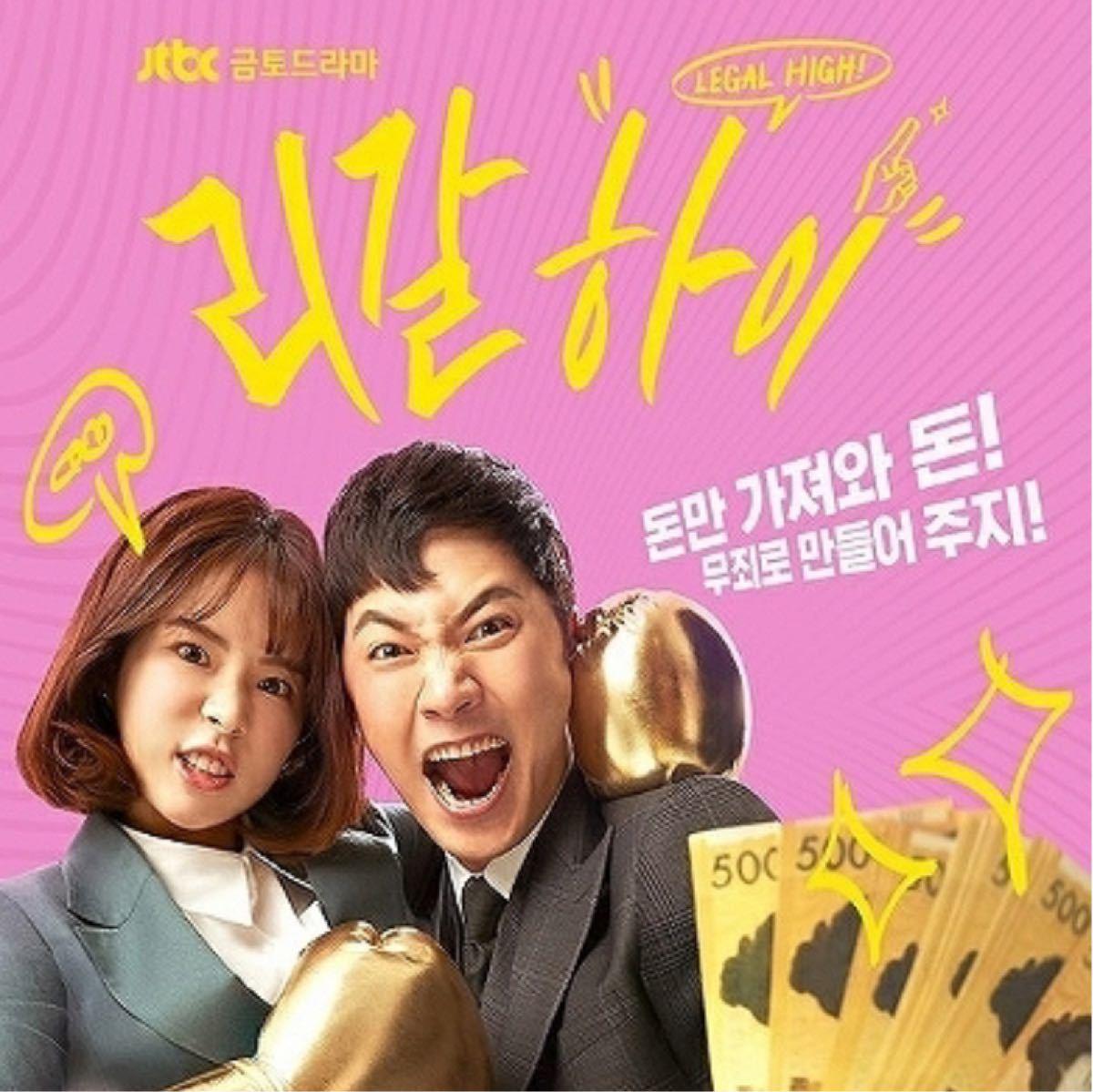 韓国ドラマ リーガルハイ  Blu-ray
