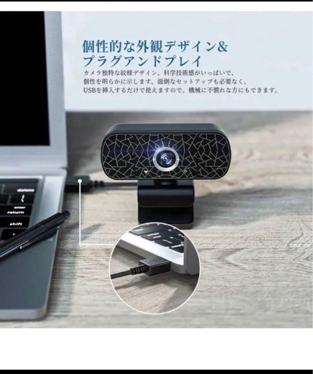 ウェブカメラ 2020最新 Webカメラ USBカメラ フルHD 高画質
