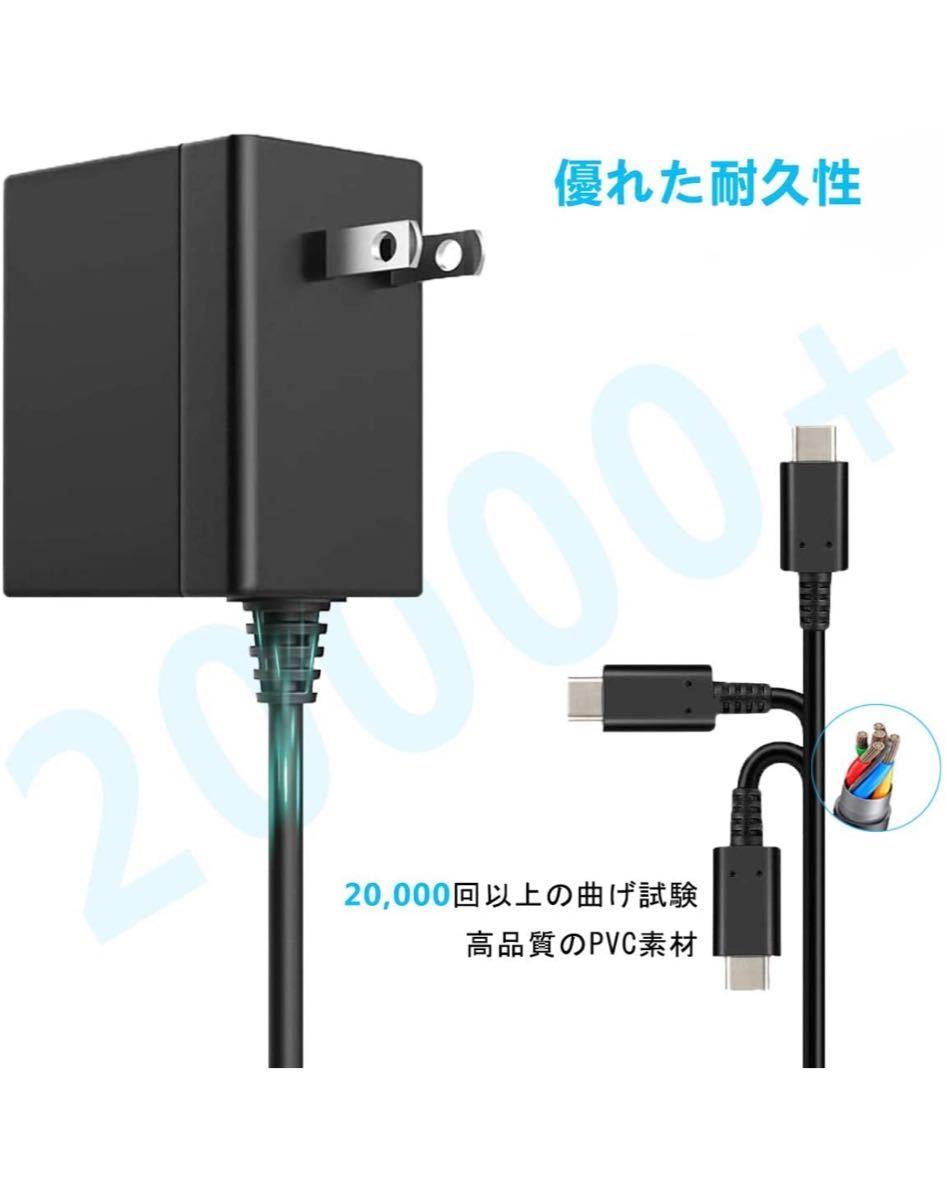Nintendo Switch ACアダプター【PSE認証済】任天堂スイッチ 充電器 (NS ACアダプター)