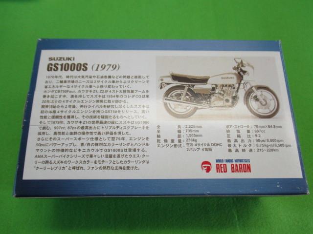 レッドバロン RED BARON スズキ SUZUKI GS 1000S 世界の名車シリーズ ミニカー バイク 未使用_画像9