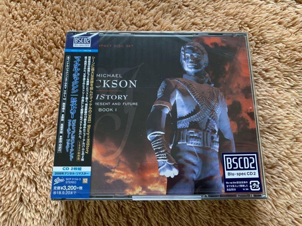 新品未開封 2枚組 高音質国内盤Blu-spec CD2 MICHAEL JACKSON マイケル・ジャクソン ヒストリー past present and future 送料無料