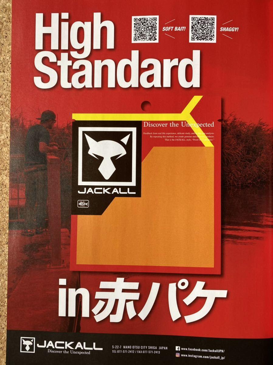 送料無料 ジャッカル アイシャッド3.8インチ ダークサンダー/クリアーシルバー 2パックセット < 魔法の釣り 加藤誠司 ジューブル_画像3