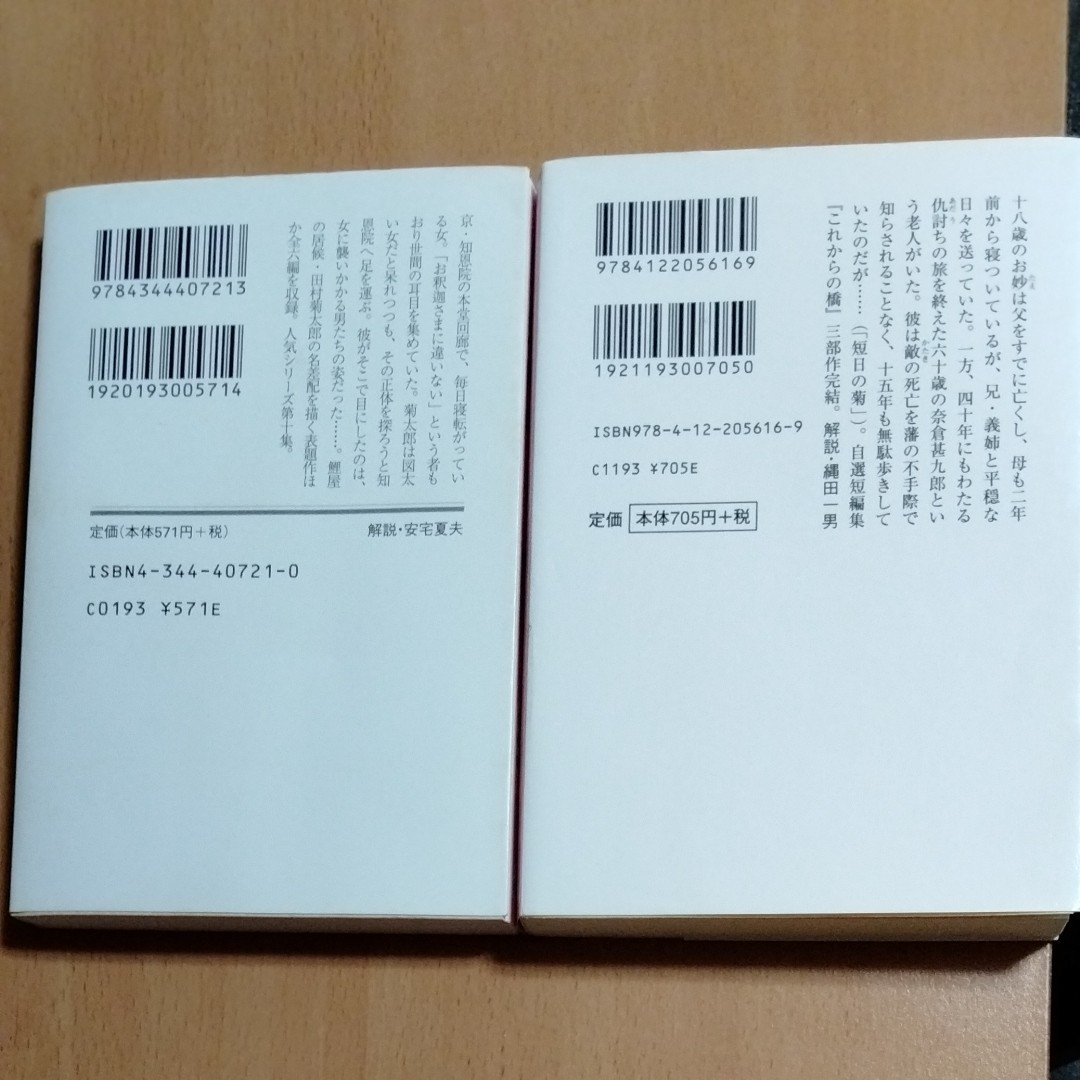 澤田ふじ子 時代小説 まとめ売り 文庫本