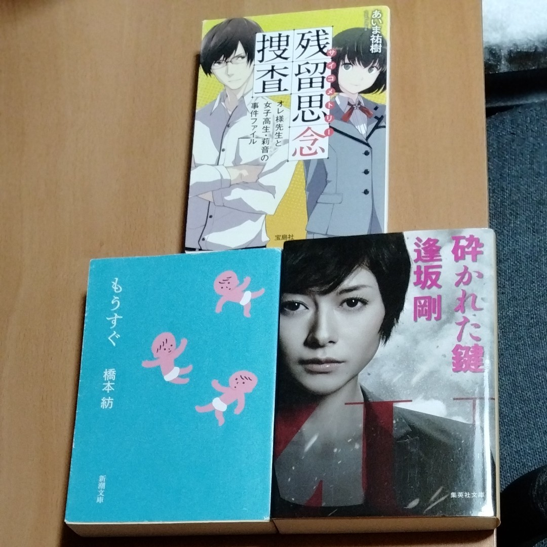 【値下げ交渉不可】現代小説 まとめ売り 文庫本