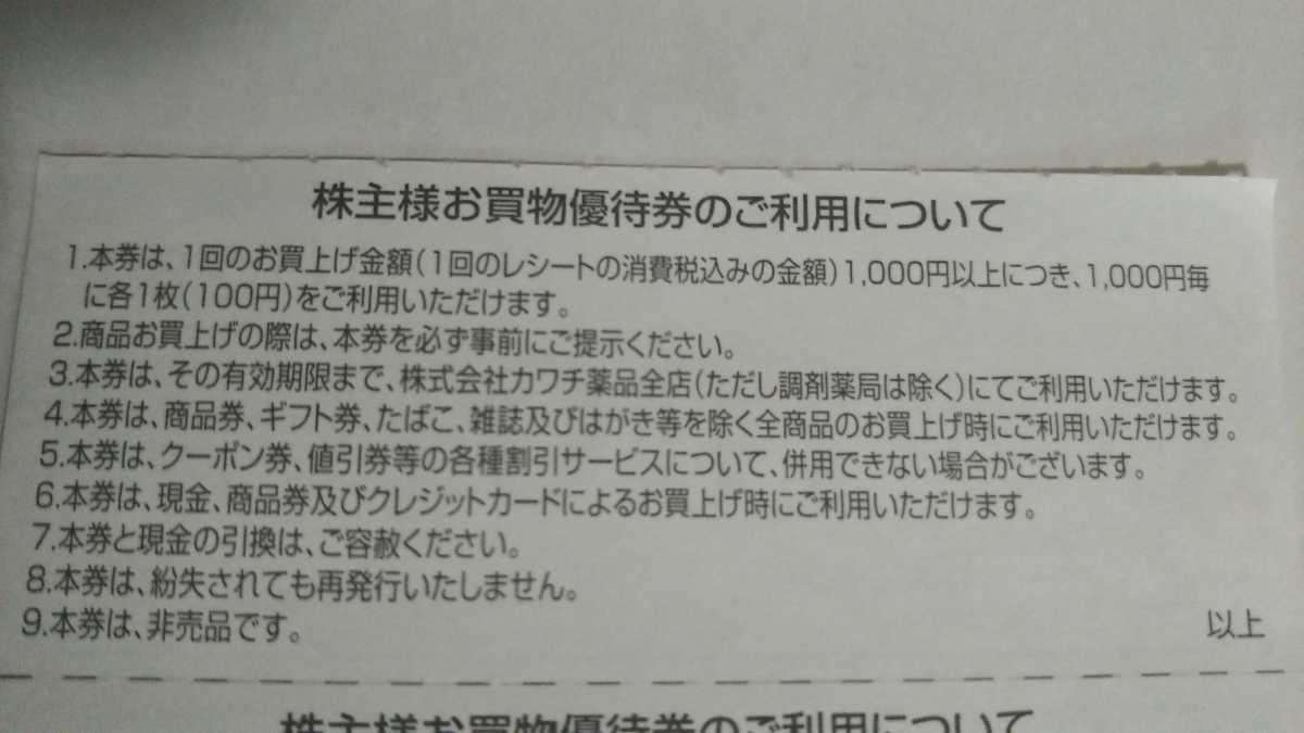 (普通郵便送料無料)カワチ薬品 株主優待券 100円×5枚_画像2