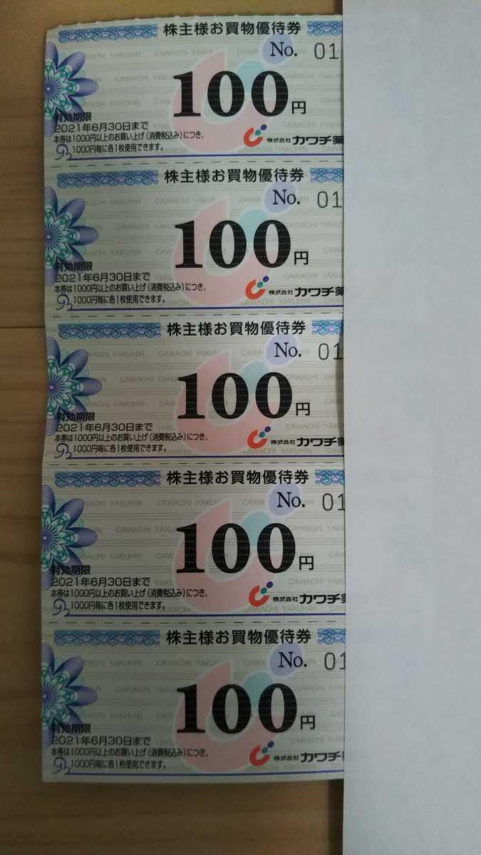 (普通郵便送料無料)カワチ薬品 株主優待券 100円×5枚_画像1