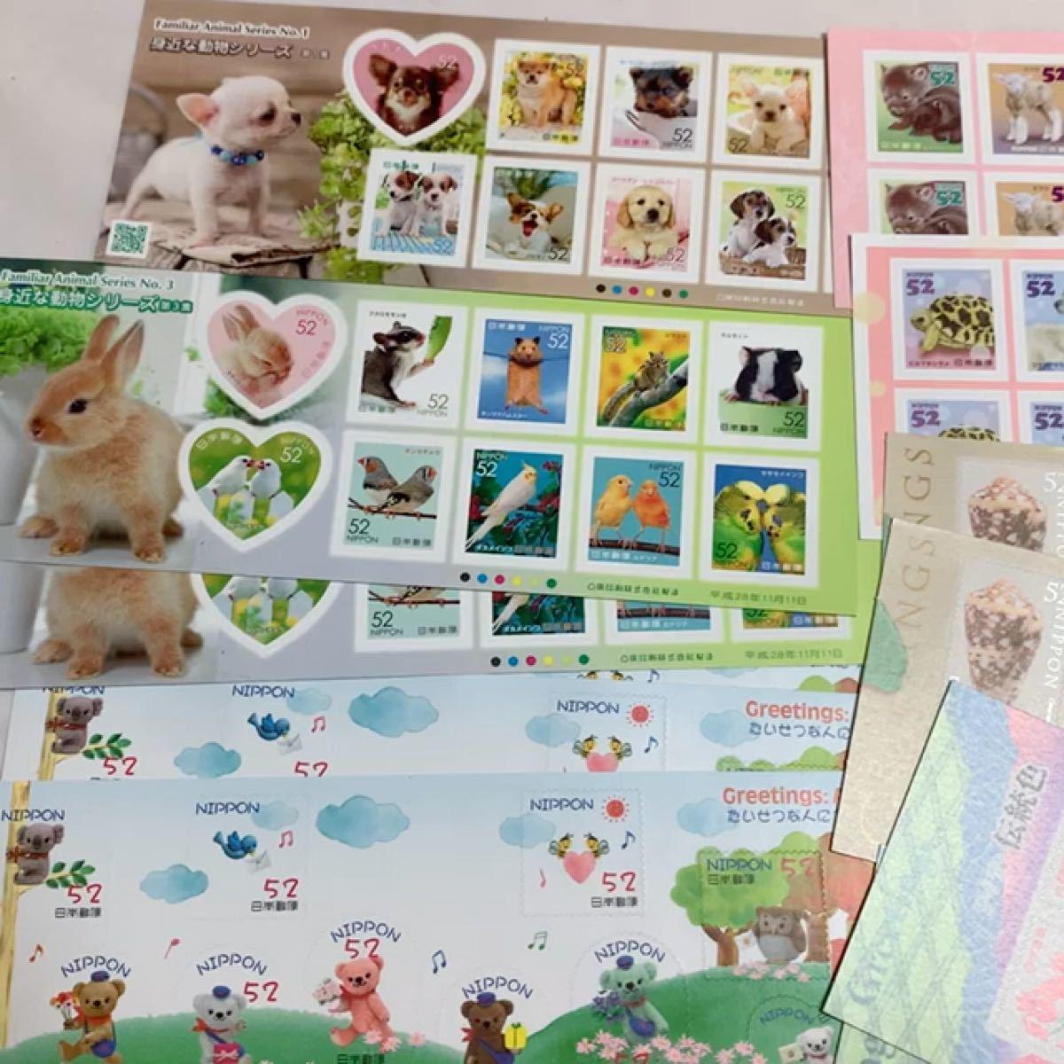 切手シール 12480円分  動物 ネコ うさぎ 春 花 ぽすくまと仲間たち