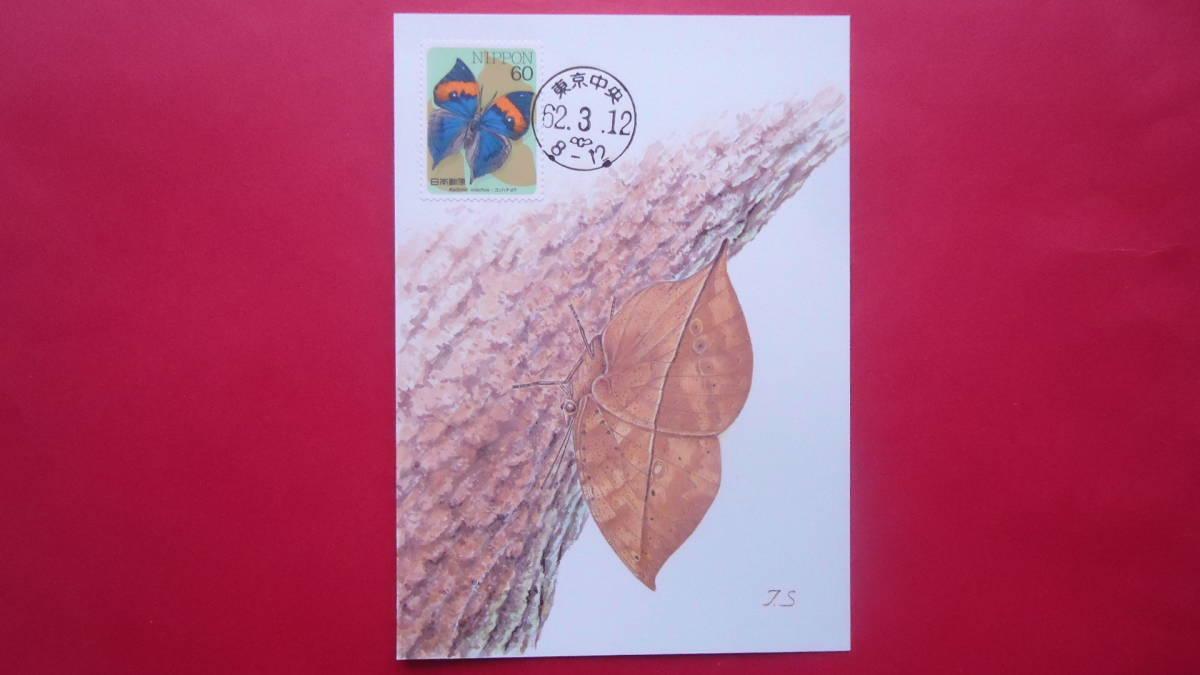 マキシマムカード1枚 昆虫シリーズ5集/コノハチョウ 日本郵趣協会版
