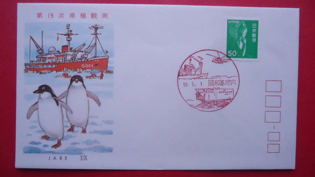 記念カバー1通 第19次南極地域観測記念 昭和基地内郵便局風景印押印 全郵普版