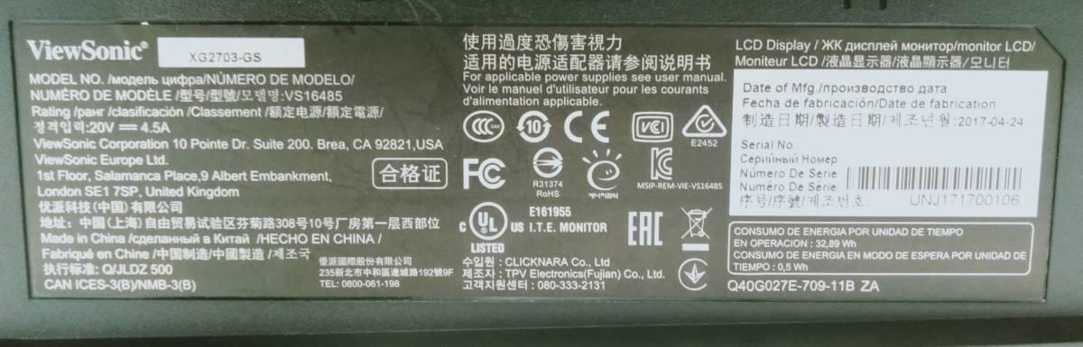 【美品】Viewsonic27インチ165Hzゲーミングモニター/WQHD2560×1440/NVIDIA G-Sync/XG2703-GS_画像7