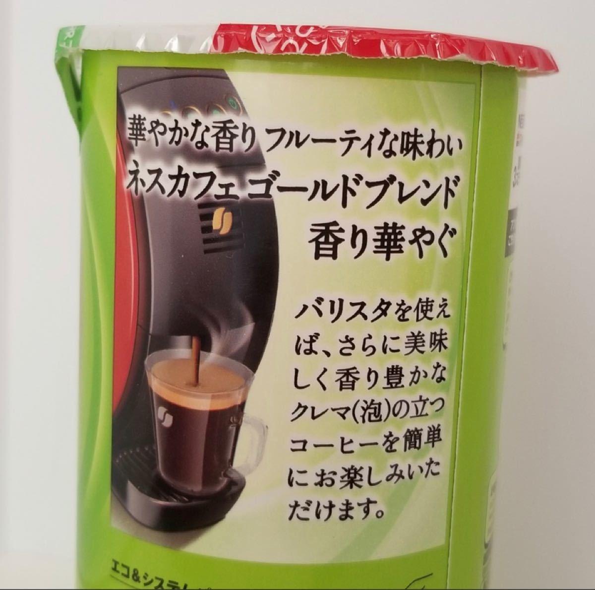 ネスカフェ ゴールドブレンド香り華やぐ バリスタ専用 エコ&システムパック 105g × 6本