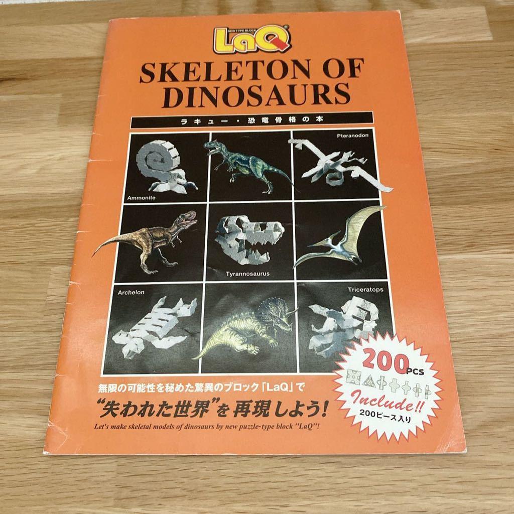送料無料◇中古◇SKELETON OF DINOSAURS 恐竜骨格の本 設計図 ラキュー ヨシリツ LaQ 本 ガイドブック 作り方の本 説明書_画像1