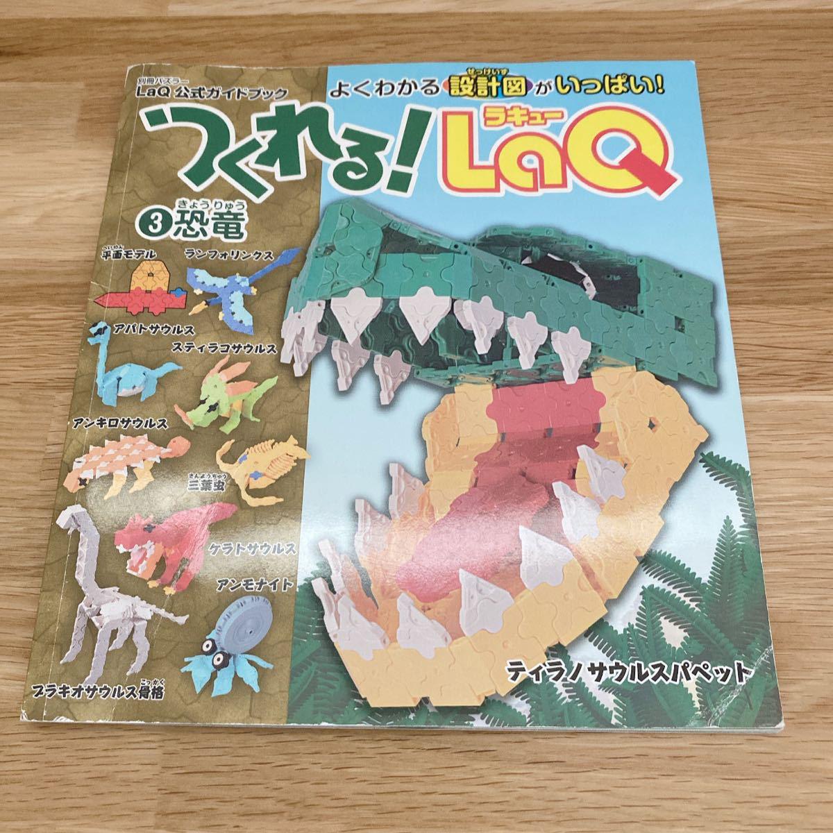 送料無料◇中古◇つくれる!LaQ 3恐竜 設計図 ラキュー ヨシリツ LaQ 本 ガイドブック 作り方の本 説明書 No2_画像1