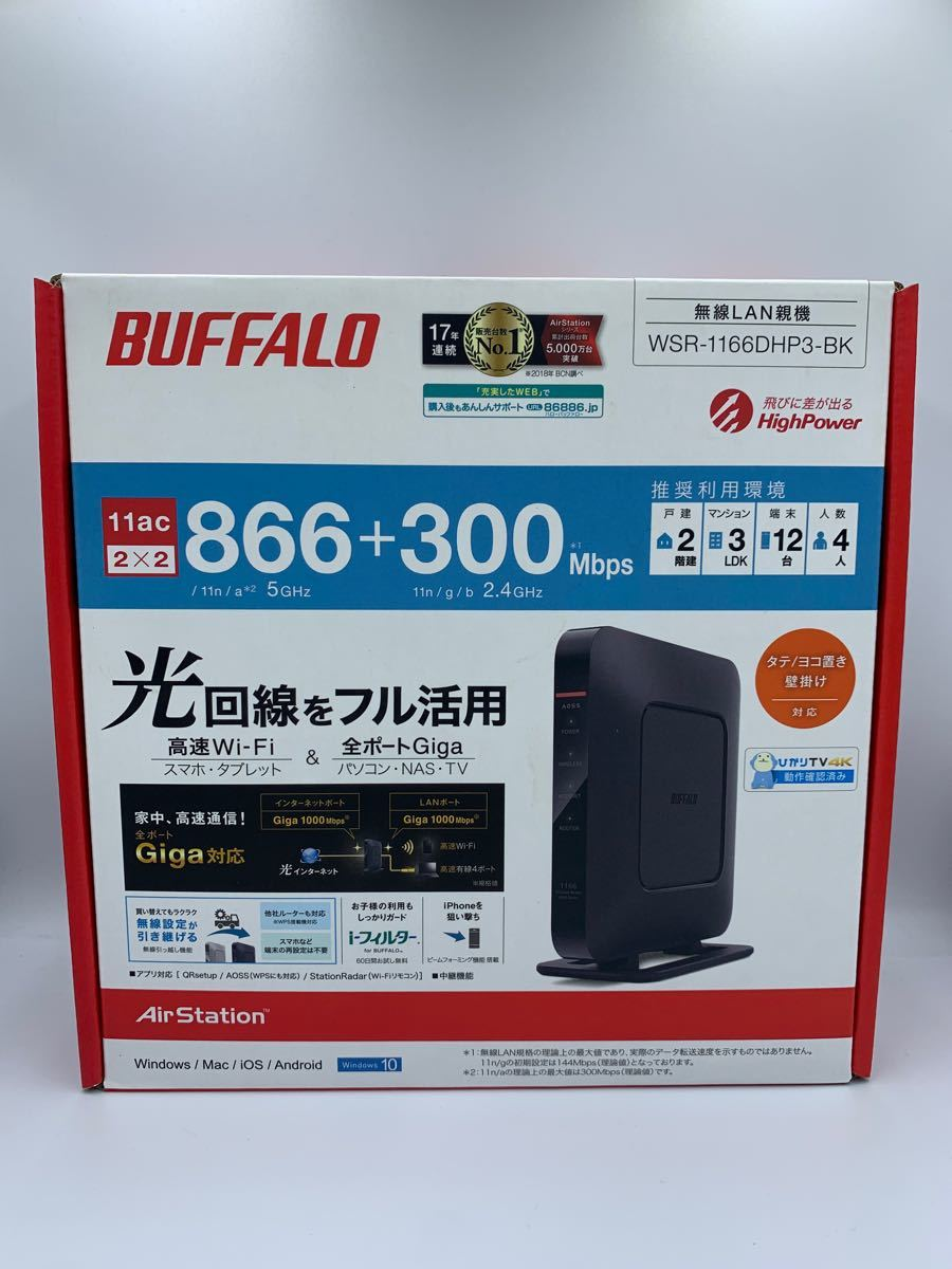 BUFFALO  WSR-1166DHP3-BK 無線LAN親機