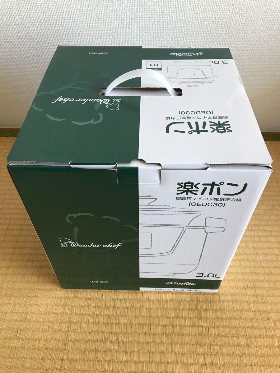 ワンダーシェフ 電気圧力鍋「楽ポン」3.0L