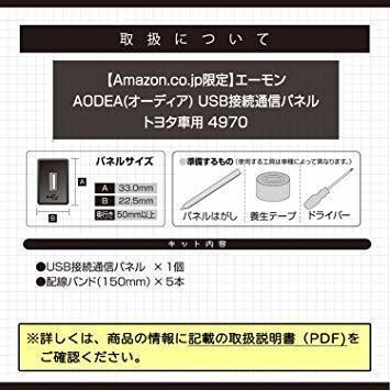 新品エーモン AODEA(オーディア) USB接続通信パネル トヨタ車用 (2311)40DX_画像5