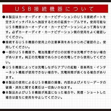 新品エーモン AODEA(オーディア) USB接続通信パネル トヨタ車用 (2311)40DX_画像6