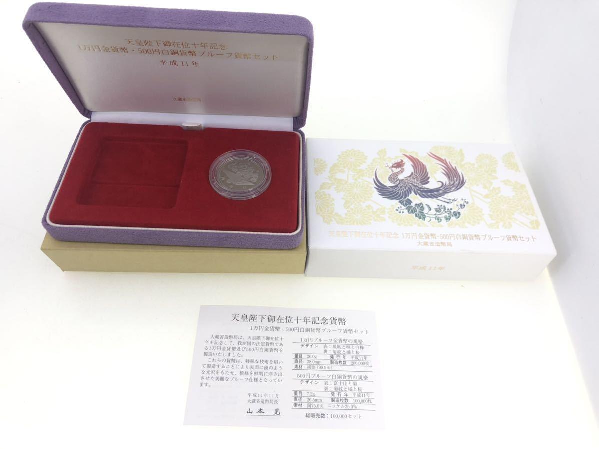 天皇陛下御在位十年記念 1万円金貨幣・500円 白銅貨幣プルーフ貨幣セットのケースと500円のみです
