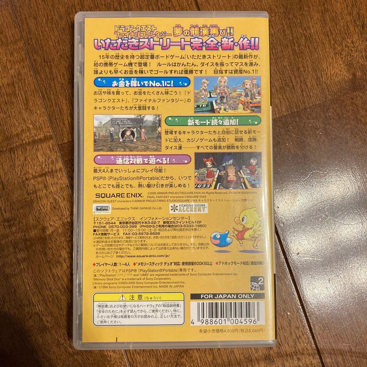 PSPソフト ドラゴンクエスト&ファイナルファンタジーいただきストリートポータブル