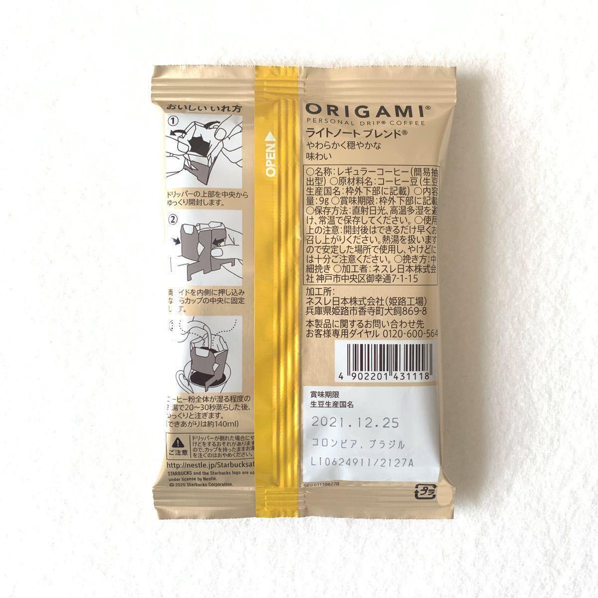 スターバックス オリガミ パーソナルドリップコーヒー パイクプレイスロースト ライトノートブレンドなど 全4種類 15袋