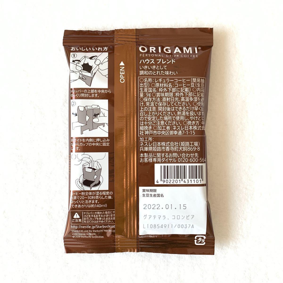 スターバックス オリガミ パーソナルドリップコーヒー ハウスブレンド 3箱15袋 _画像2