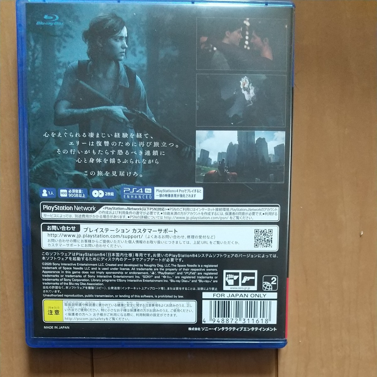 ラスト・オブ・アス2 ラストオブアス2 PS4 PS4ソフト