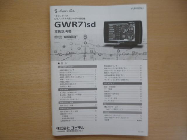 ★a717★ユピテル Yupiteru スーパーキャット 1ボディタイプ GPS アンテナ内臓 レーダー探知機 GWR71sd 取扱説明書 説明書★_画像1