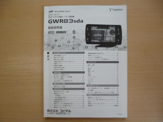 ★a719★ユピテル Yupiteru スーパーキャット 1ボディタイプ GPS アンテナ内臓 レーダー探知機 GWR83sda 取扱説明書 説明書★_画像1