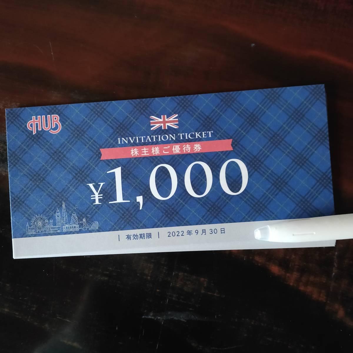 HUB ハブ 株主優待券 10000円分 2022年9月30日まで 82 HUB+82_画像1