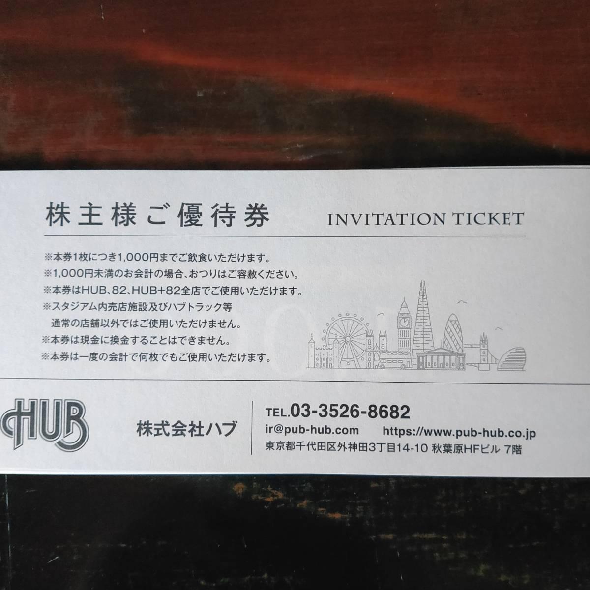 HUB ハブ 株主優待券 10000円分 2022年9月30日まで 82 HUB+82_画像2