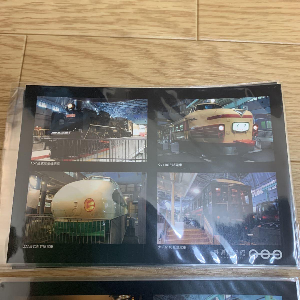 JR東日本 ポストカード 鉄道博物館