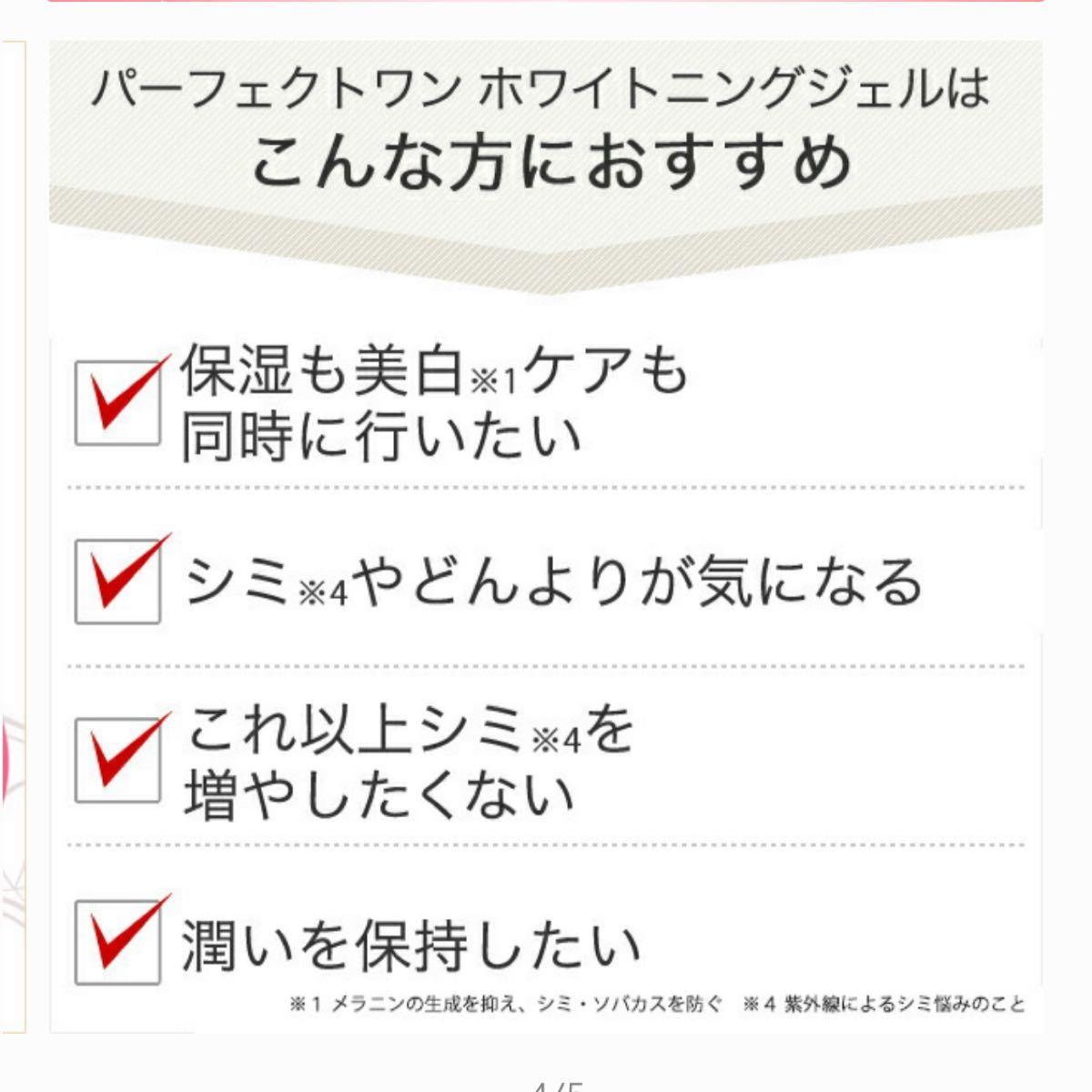 パーフェクトワン薬用ホワイトニングジェル 新日本製薬 75g 3個セット オールインワン