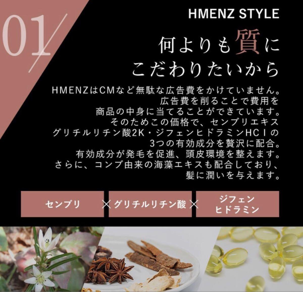 育毛トニック メンズ ヘアトニック スカルプ hmenz 120 ml