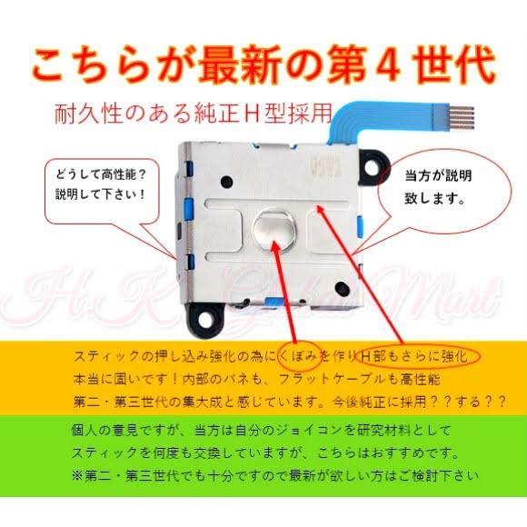 任天堂スイッチ ジョイコン修理 第4世代ロックバックル付き 当方の自信作!switchライトも対応!