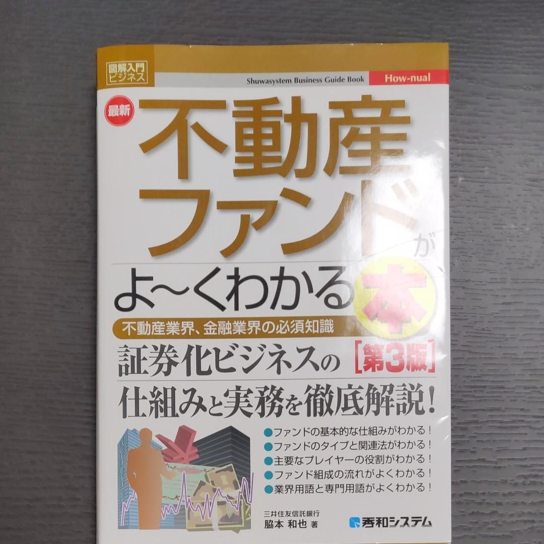 【最新版】図解入門ビジネス 不動産ファンドがよくわかる本 第3版