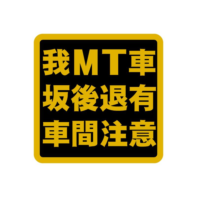 MT 車 坂道後退 車間距離 ステッカー 黒 金 5cm 注意喚起 衝突防止 トラック デコトラ ミッション車_画像1