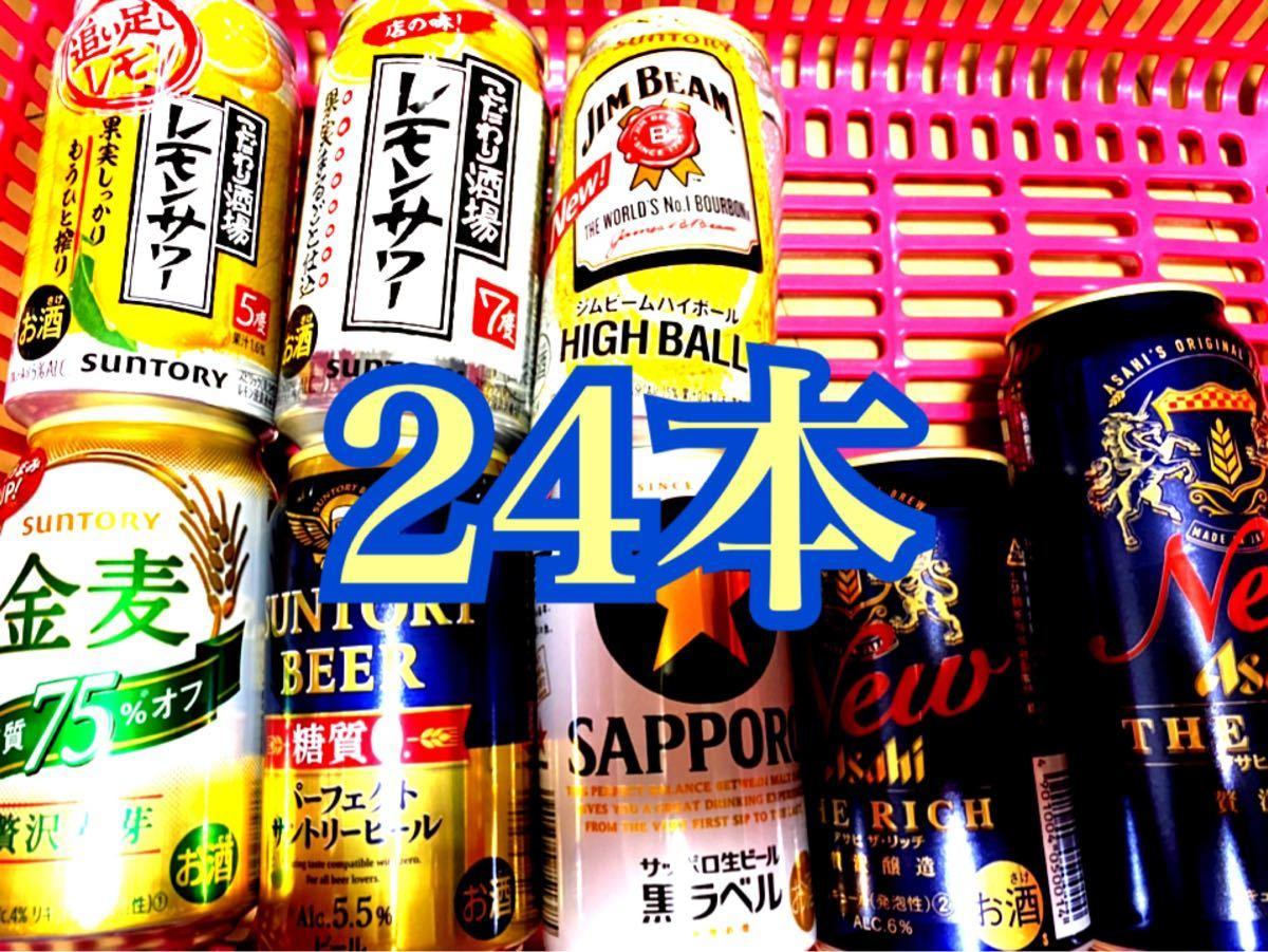お酒 詰め合わせ ビール チューハイ ハイボール  計24本