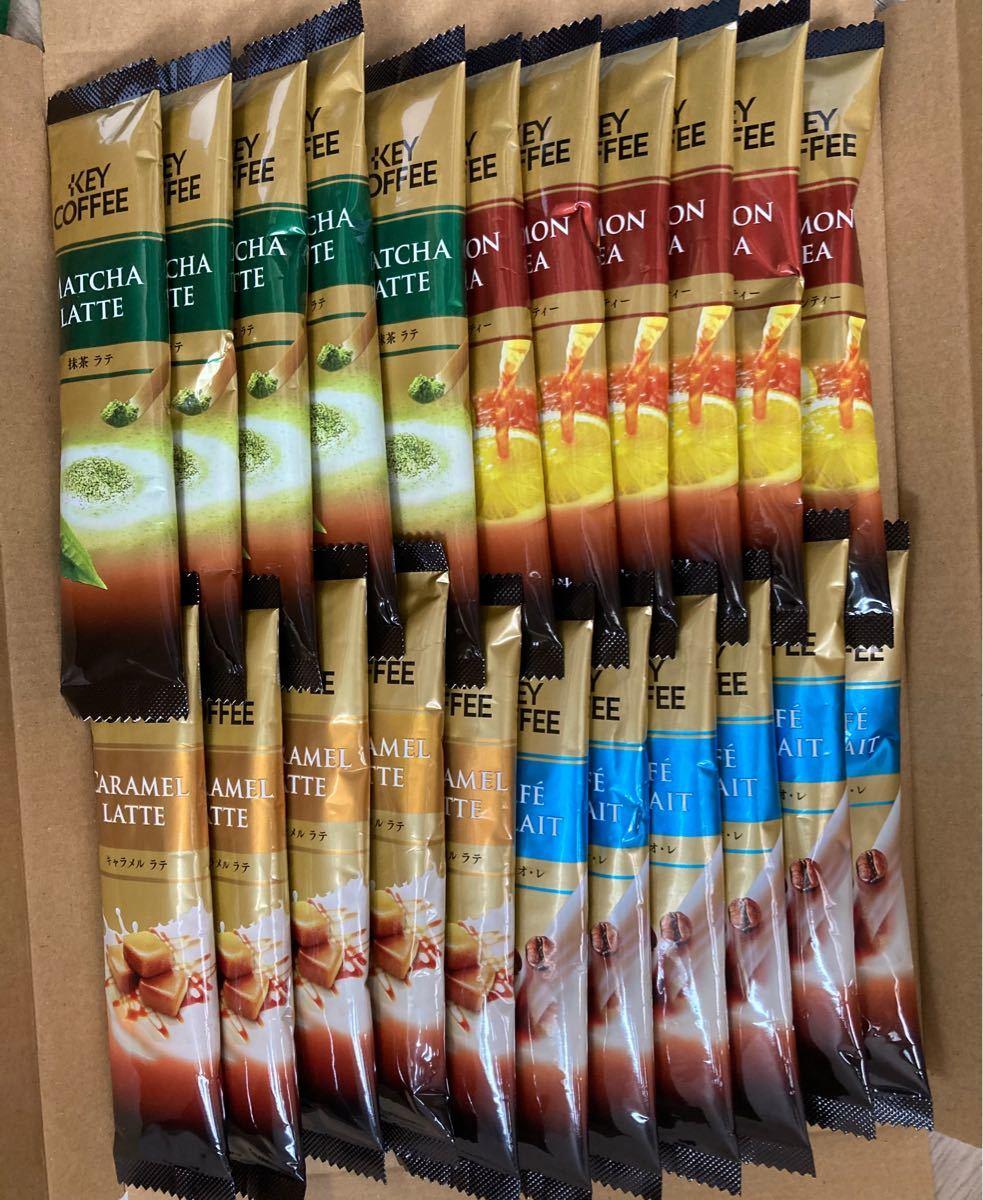 キーコーヒー インスタントスティック 詰め合わせ4種22本セット
