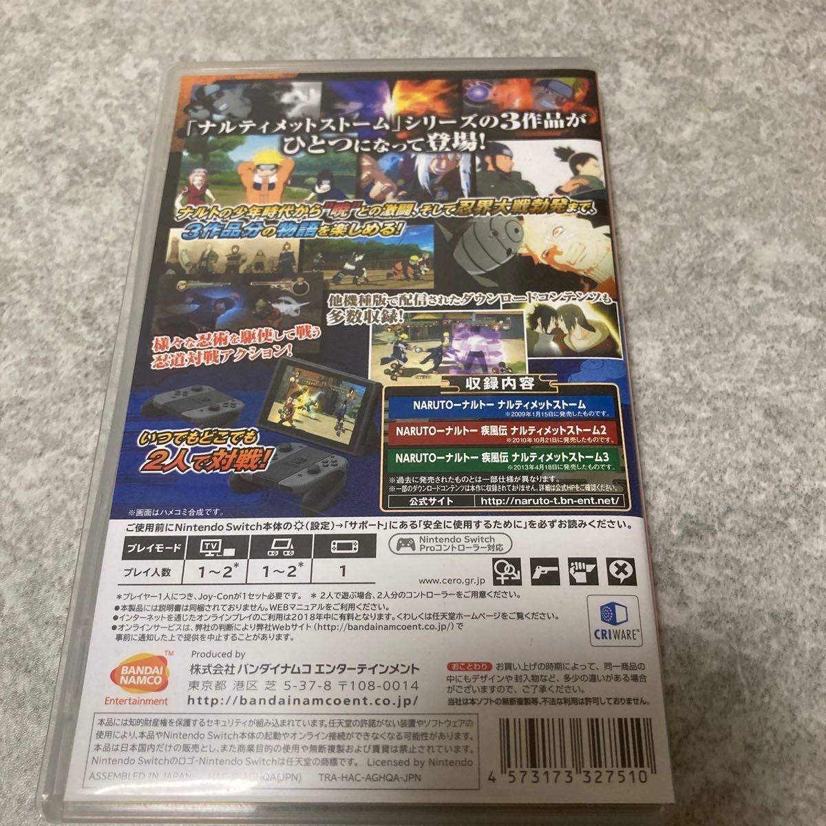 【Switch】 Naruto-ナルト- 疾風伝 ナルティメットストームトリロジー For Nintendo Switch